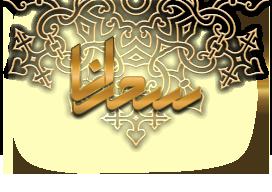 سحرانا