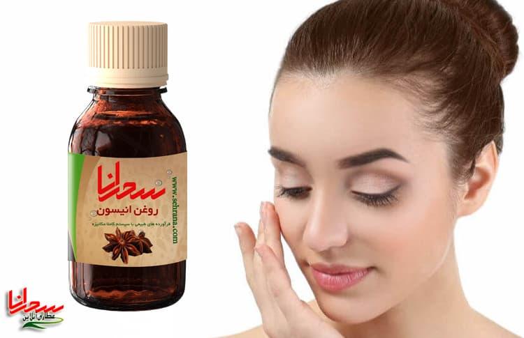 روغن انیسون مفید برای پوست