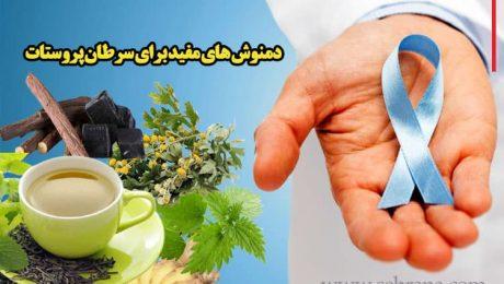 دمنوش های مفید برای سرطان پروستات