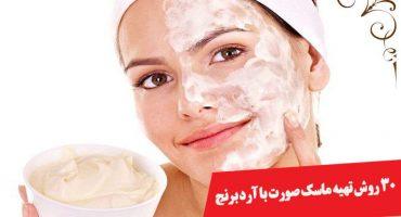 30 روش تهیه ماسک صورت با آرد برنج