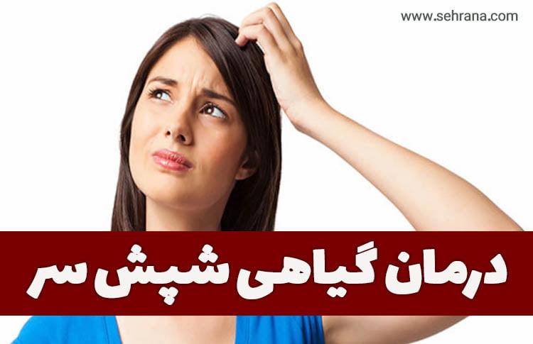 درمان گیاهی شپش سر